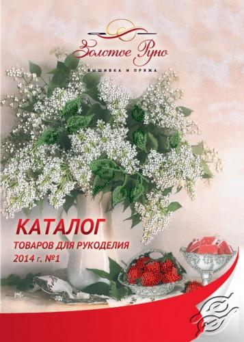 Zolotoe Runo Catalogue 2014 #1 by Golden Fleece - GSZCAT2014_1